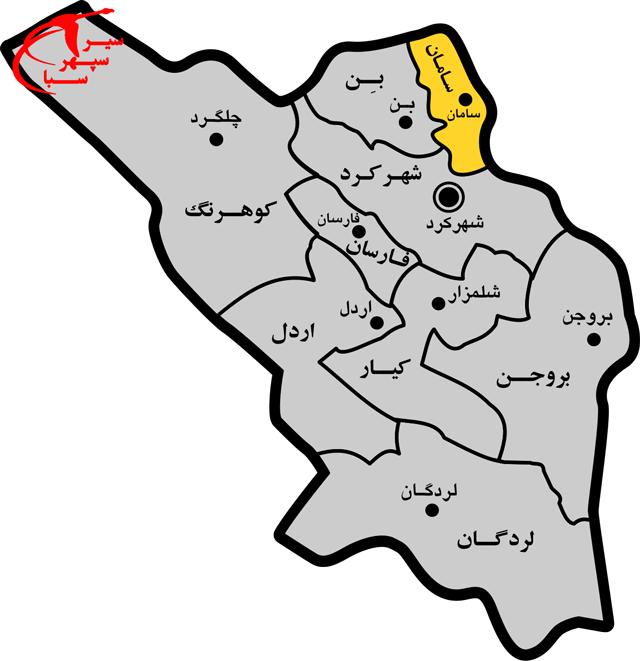 شهرستان سرسبز سامان در استان چهارمحال و بختیاری
